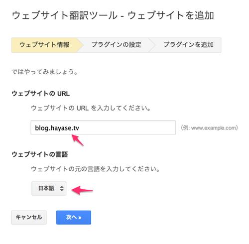 ウェブサイト翻訳ツール 2.png
