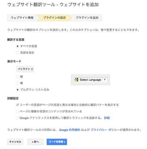 ウェブサイト翻訳ツール 3.png