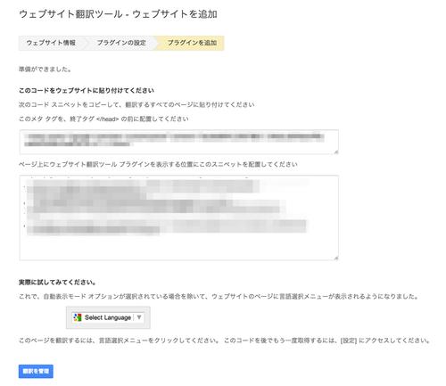 ウェブサイト翻訳ツール 4.png