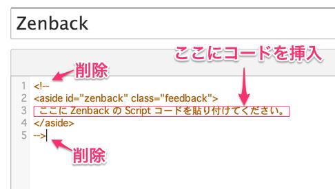 Zenback_-_テンプレートの編集_-_SuzukiType___Movable_Type_Pro.png