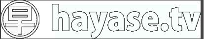 hayase.tv blog